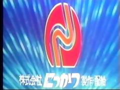 love beast : attack! (1981) aka aiju: yaru! ,